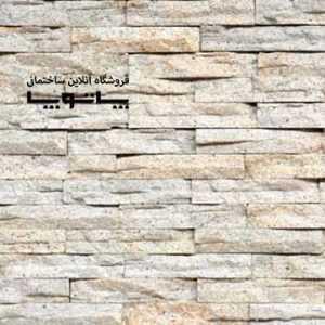 آجر نسوز صخره ای آذرخش کد AST116