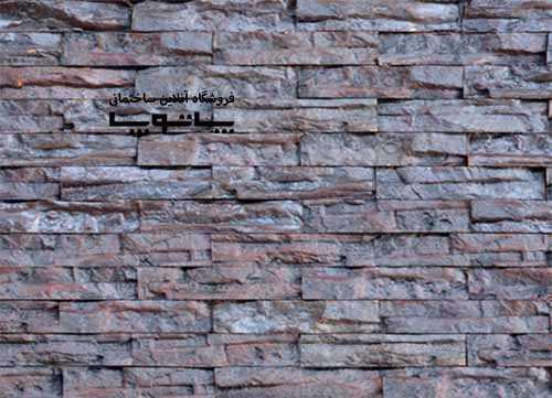 آجر نسوز صخره ای آذرخش کد AST111