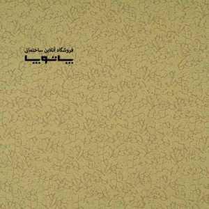 کاغذ دیواری کالرز Colours کد WW0105-09
