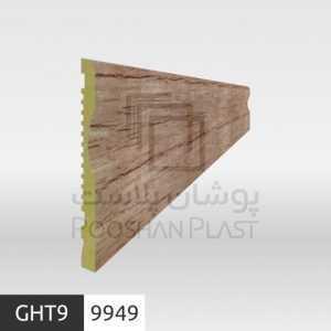 قرنیز تخت ۹ سانتی پلی استایرن پوشان پلاست کد ۹۹۴۹