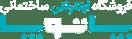 فروشگاه اینترنتی ساختمانی پاتوپا